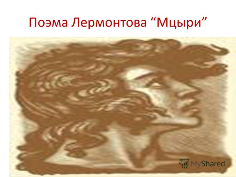 Поэма Лермонтова Мцыри