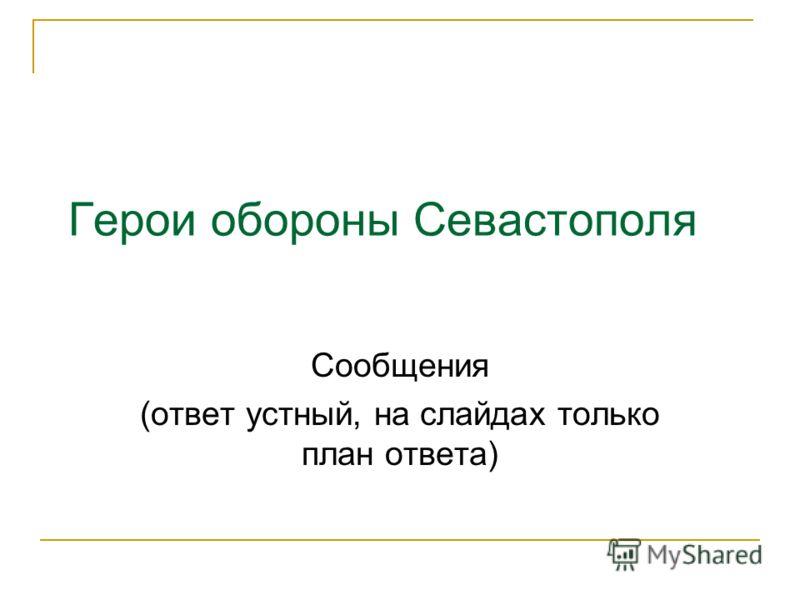 Герои обороны Севастополя Сообщения (ответ устный, на слайдах только план ответа)