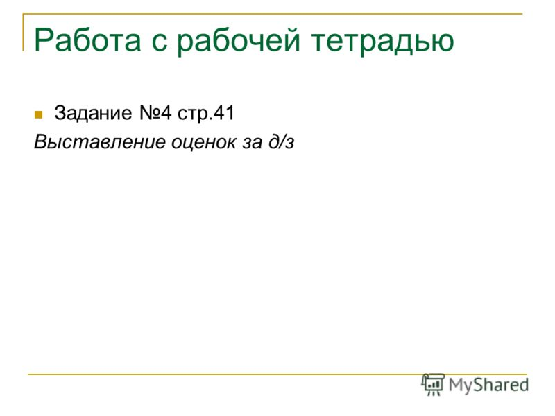 Работа с рабочей тетрадью Задание 4 стр.41 Выставление оценок за д/з