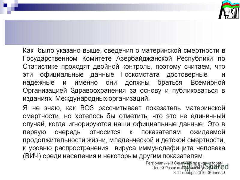 Как было указано выше, сведения о материнской смертности в Государственном Комитете Азербайджанской Республики по Статистике проходят двойной контроль, поэтому считаем, что эти официальные данные Госкомстата достоверные и надежные и именно они должны