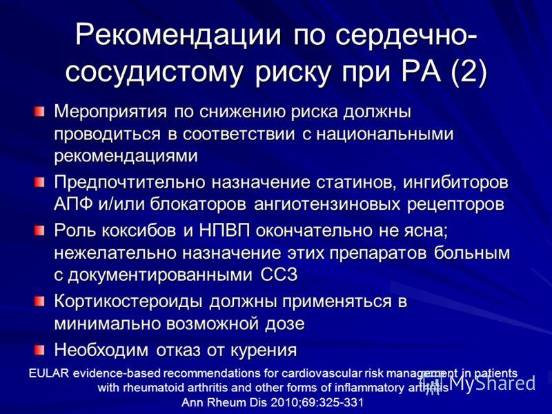 Рекомендации по сердечно- сосудистому риску при РА (2) Мероприятия по снижению риска должны проводиться в соответствии с национальными рекомендациями Предпочтительно назначение статинов, ингибиторов АПФ и/или блокаторов ангиотензиновых рецепторов Рол