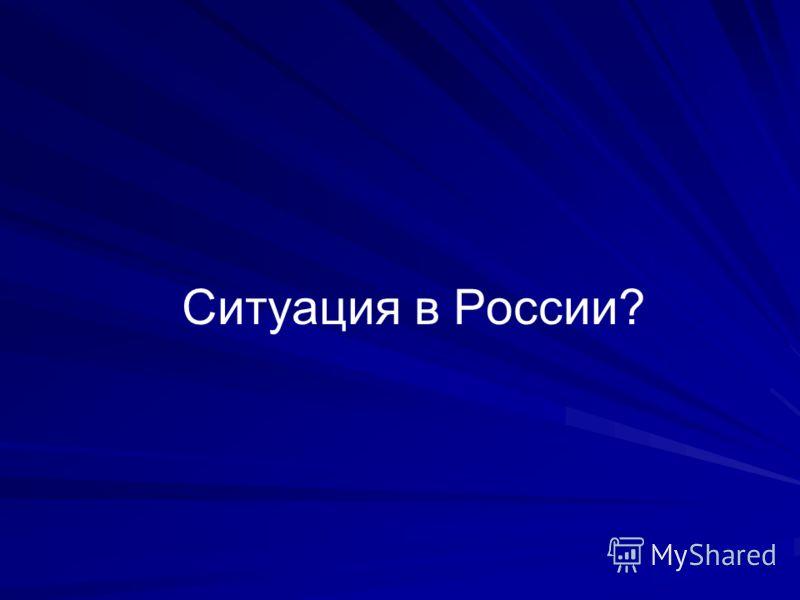 Ситуация в России?