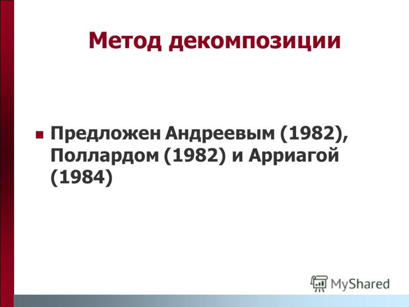 Метод декомпозиции Предложен Андреевым (1982), Поллардом (1982) и Арриагой (1984)