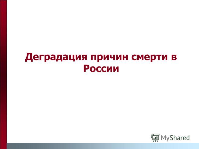 Деградация причин смерти в России