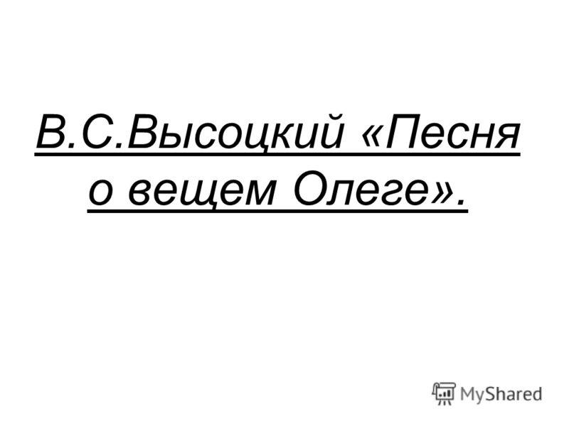 В.С.Высоцкий «Песня о вещем Олеге».