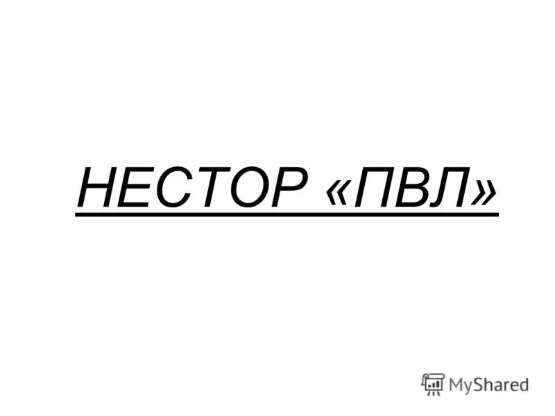 НЕСТОР «ПВЛ»