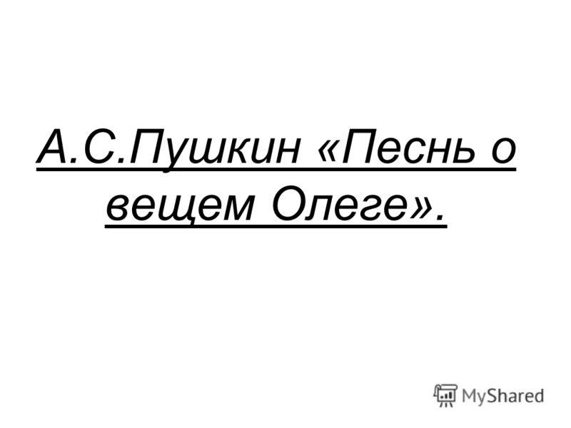 А.С.Пушкин «Песнь о вещем Олеге».