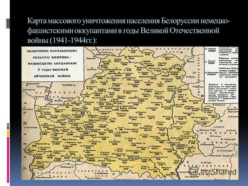 Карта массового уничтожения населения Белоруссии немецко- фашистскими оккупантами в годы Великой Отечественной войны (1941-1944гг.):