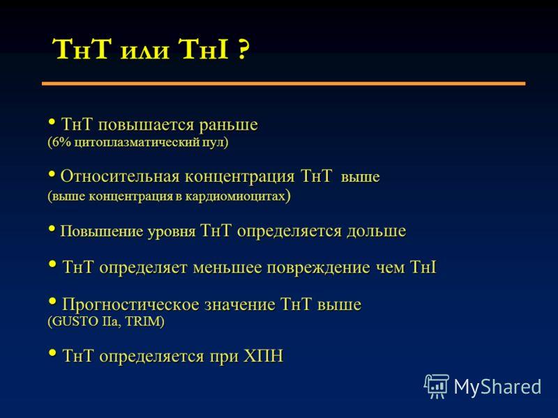 TнT или TнI ? TнT повышается раньше (6% цитоплазматический пул) TнT повышается раньше (6% цитоплазматический пул) Относительная концентрация ТнТ выше (выше концентрация в кардиомиоцитах ) Относительная концентрация ТнТ выше (выше концентрация в карди
