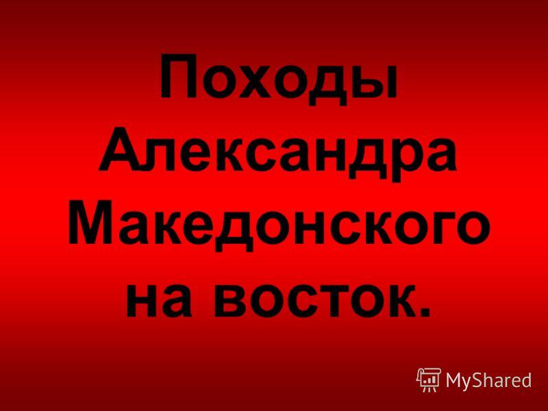 Походы Александра Македонского на восток.