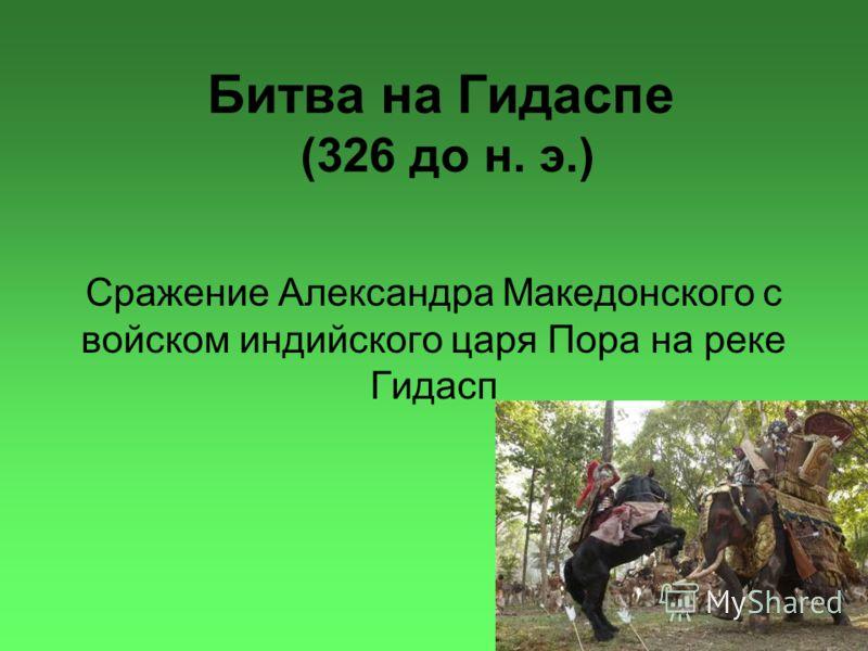 Битва на Гидаспе (326 до н. э.) Сражение Александра Македонского с войском индийского царя Пора на реке Гидасп
