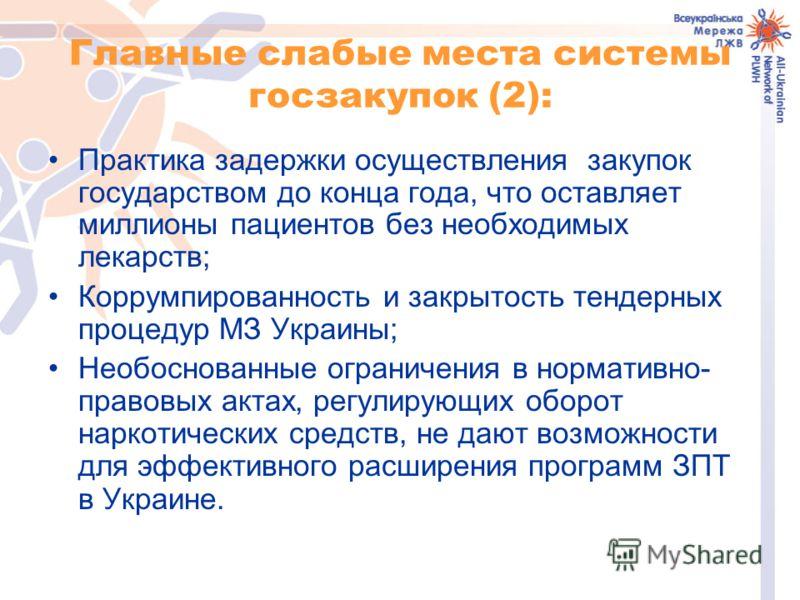 Главные слабые места системы госзакупок (2): Практика задержки осуществления закупок государством до конца года, что оставляет миллионы пациентов без необходимых лекарств; Коррумпированность и закрытость тендерных процедур МЗ Украины; Необоснованные