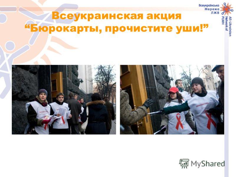 Всеукраинская акция Бюрокарты, прочистите уши!