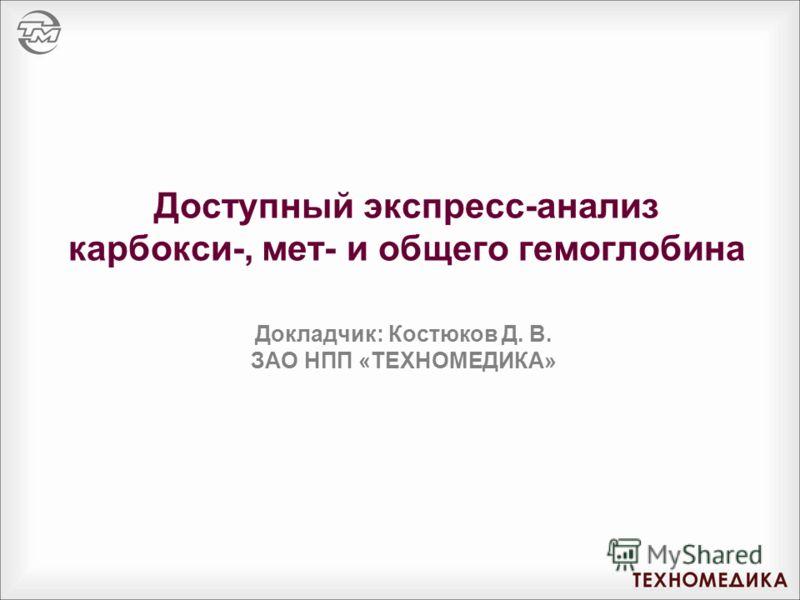 Доступный экспресс-анализ карбокси-, мет- и общего гемоглобина Докладчик: Костюков Д. В. ЗАО НПП «ТЕХНОМЕДИКА»