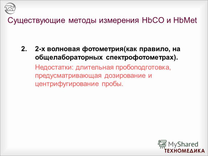 Существующие методы измерения HbCO и HbMet 2.2-х волновая фотометрия(как правило, на общелабораторных спектрофотометрах). Недостатки: длительная пробоподготовка, предусматривающая дозирование и центрифугирование пробы.