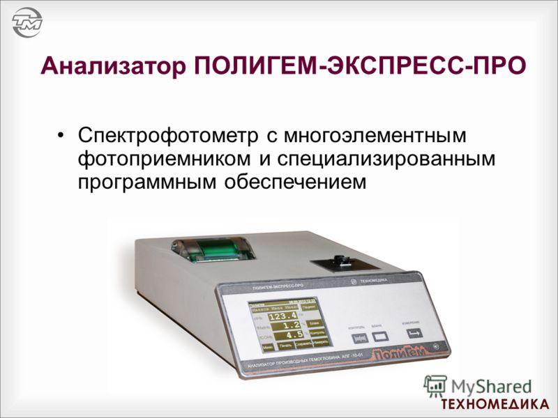 Анализатор ПОЛИГЕМ-ЭКСПРЕСС-ПРО Спектрофотометр с многоэлементным фотоприемником и специализированным программным обеспечением