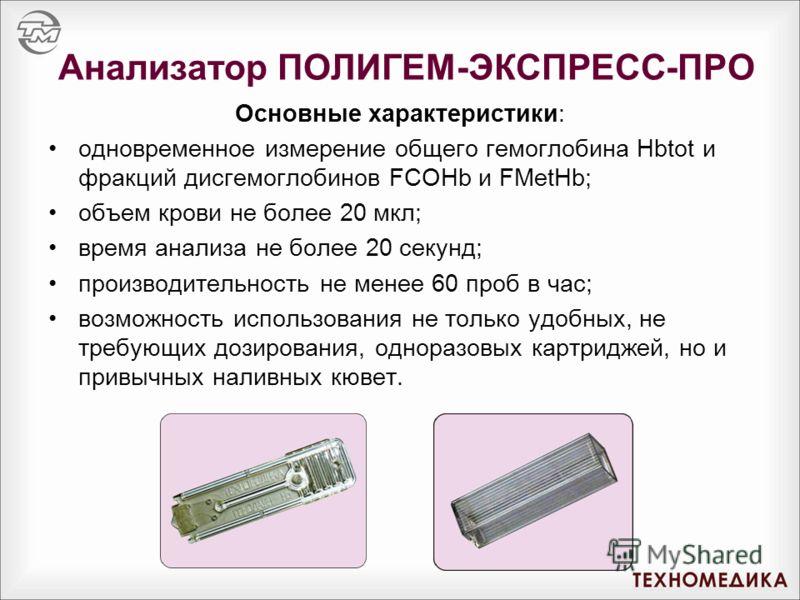 Основные характеристики: одновременное измерение общего гемоглобина Hbtot и фракций дисгемоглобинов FCOHb и FMetHb; объем крови не более 20 мкл; время анализа не более 20 секунд; производительность не менее 60 проб в час; возможность использования не