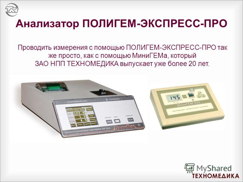Проводить измерения с помощью ПОЛИГЕМ-ЭКСПРЕСС-ПРО так же просто, как с помощью МиниГЕМа, который ЗАО НПП ТЕХНОМЕДИКА выпускает уже более 20 лет.