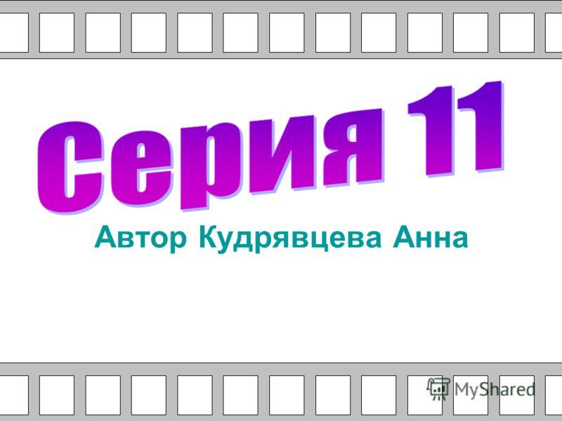 Автор Кудрявцева Анна