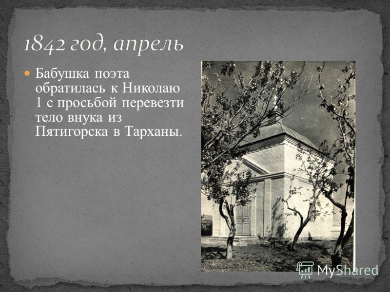 Бабушка поэта обратилась к Николаю 1 с просьбой перевезти тело внука из Пятигорска в Тарханы.