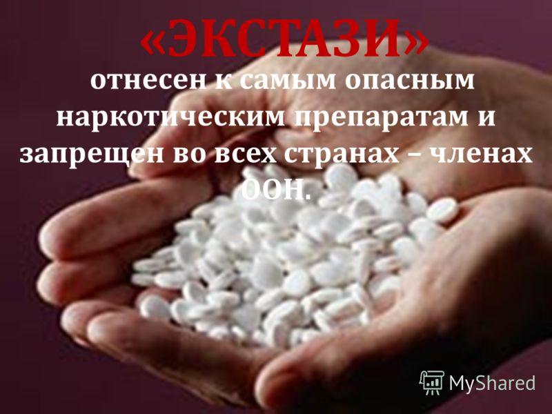 отнесен к самым опасным наркотическим препаратам и запрещен во всех странах – членах ООН. «ЭКСТАЗИ»
