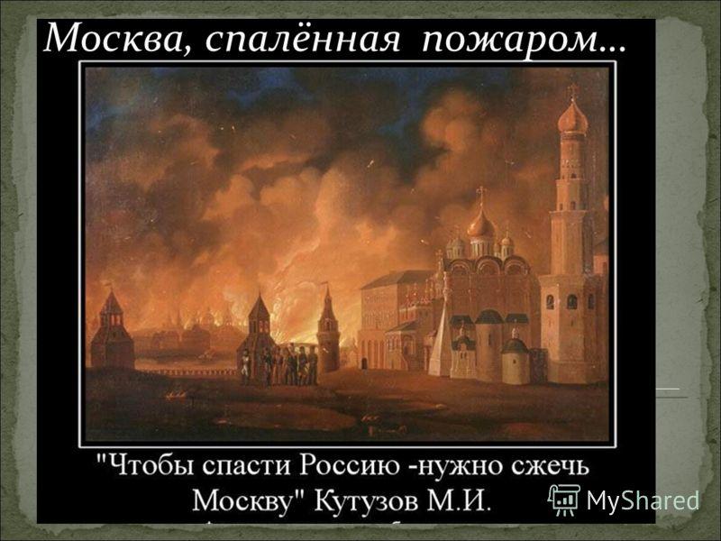 Москва, спалённая пожаром…