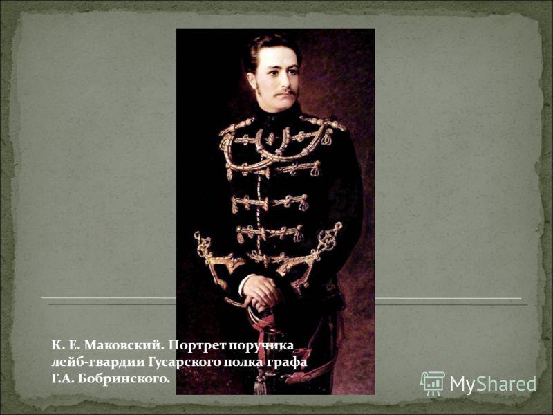 К. Е. Маковский. Портрет поручика лейб-гвардии Гусарского полка графа Г.А. Бобринского.