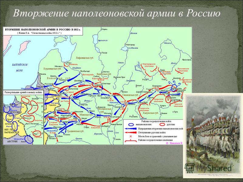 Вторжение наполеоновской армии в Россию