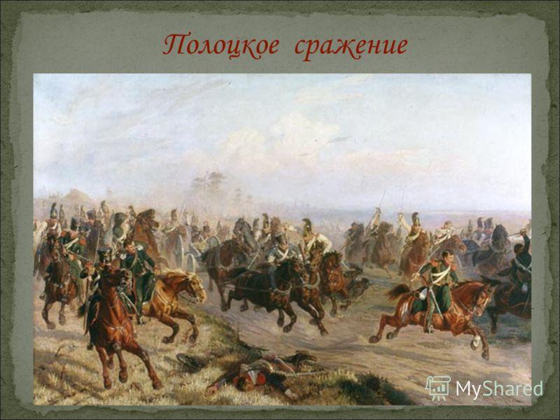 Полоцкое сражение