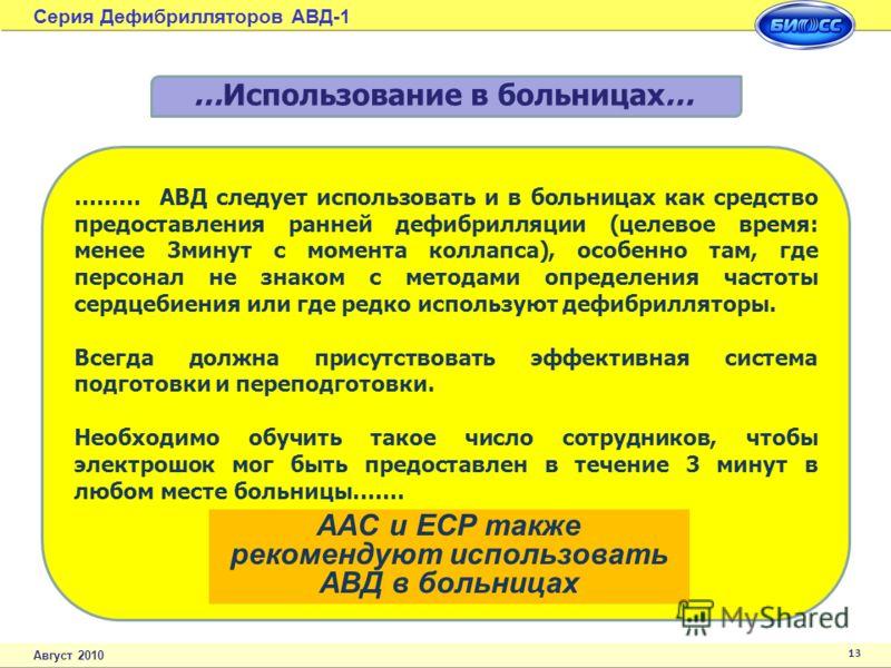 Серия Дефибрилляторов АВД-1 Август 2010 13 …Использование в больницах… extract from ERC 2005 Guidelines ……… АВД следует использовать и в больницах как средство предоставления ранней дефибрилляции (целевое время: менее 3минут с момента коллапса), особ