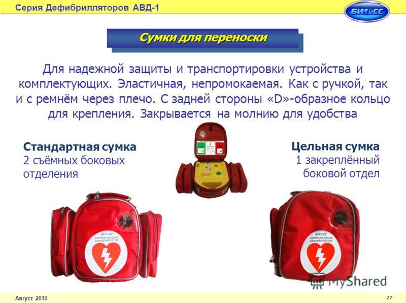 Серия Дефибрилляторов АВД-1 Август 2010 27 Стандартная сумка 2 съёмных боковых отделения Сумки для переноски Для надежной защиты и транспортировки устройства и комплектующих. Эластичная, непромокаемая. Как с ручкой, так и с ремнём через плечо. С задн