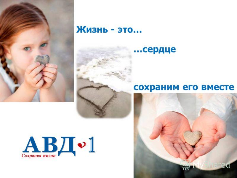 Жизнь - это… …сердце сохраним его вместе