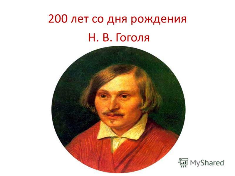 200 лет со дня рождения Н. В. Гоголя