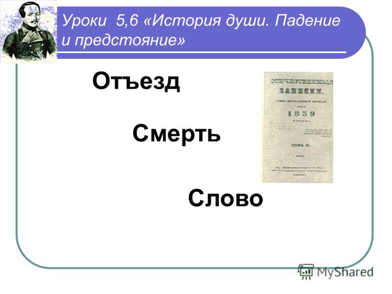 Уроки 5,6 «История души. Падение и предстояние» Отъезд Смерть Слово