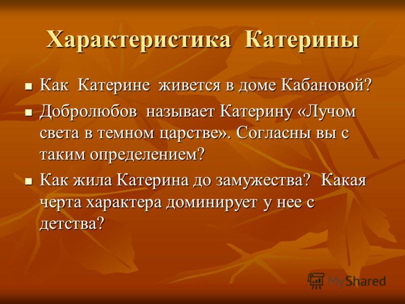 сочинение по пьесе гроза образ катерины зарплате Кемеровской