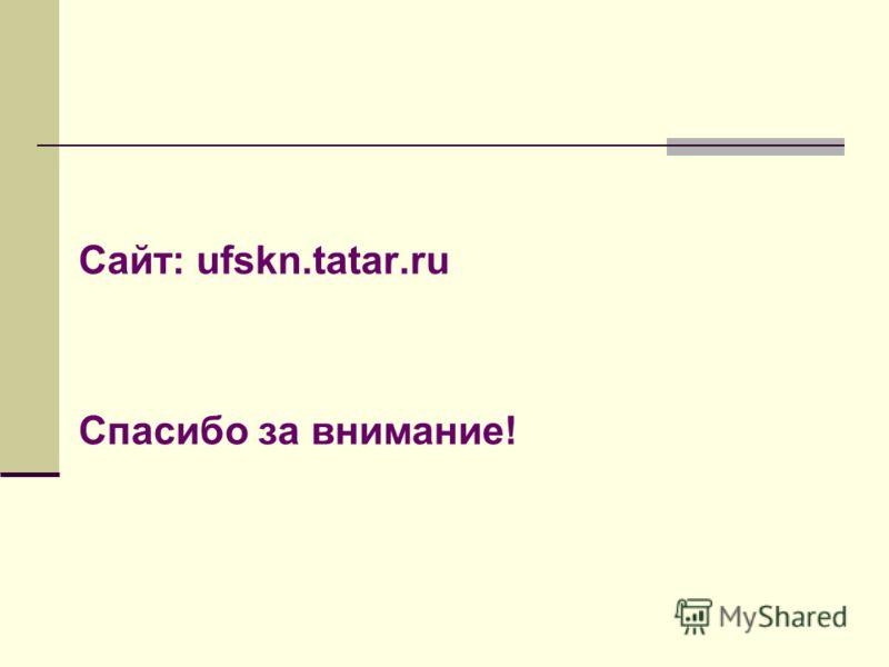 Сайт: ufskn.tatar.ru Спасибо за внимание!