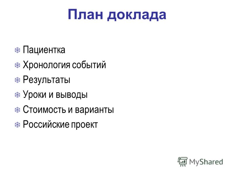 План доклада Пациентка Хронология событий Результаты Уроки и выводы Стоимость и варианты Российские проект