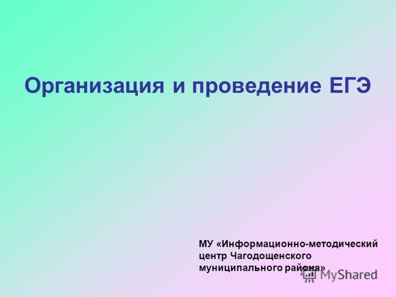 Организация и проведение ЕГЭ МУ «Информационно-методический центр Чагодощенского муниципального района»