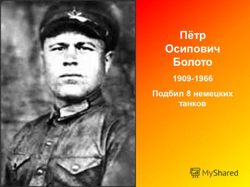 Пётр Осипович Болото 1909-1966 Подбил 8 немецких танков