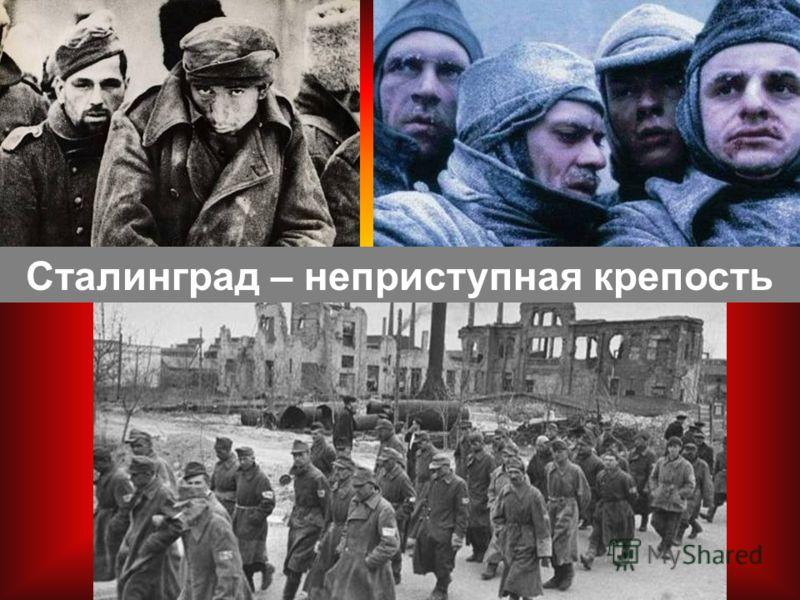 Сталинград – неприступная крепость