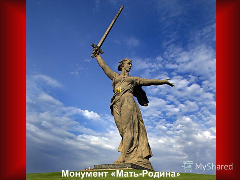 Монумент «Мать-Родина »