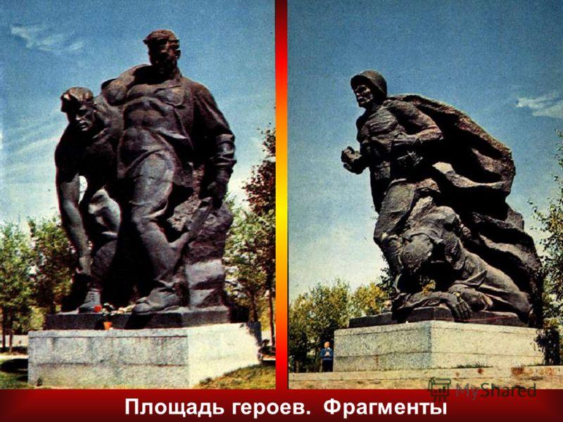 Площадь героев. Фрагменты