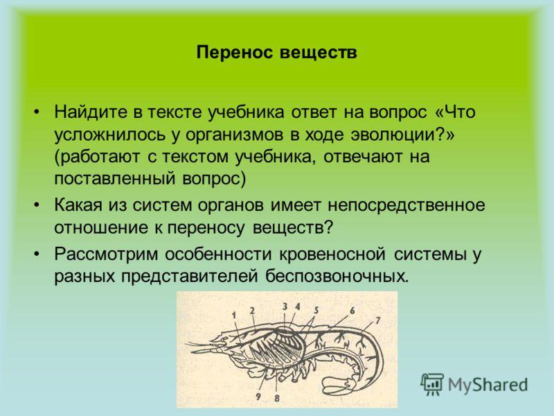 Перенос веществ Найдите в тексте учебника ответ на вопрос «Что усложнилось у организмов в ходе эволюции?» (работают с текстом учебника, отвечают на поставленный вопрос) Какая из систем органов имеет непосредственное отношение к переносу веществ? Расс