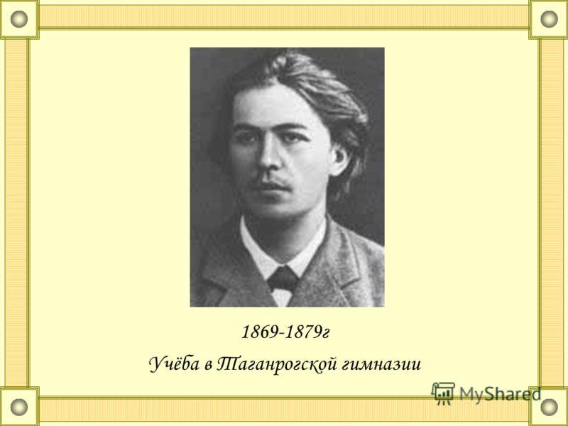 1869-1879г Учёба в Таганрогской гимназии