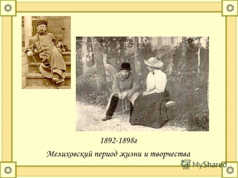 1892-1898г Мелиховский период жизни и творчества