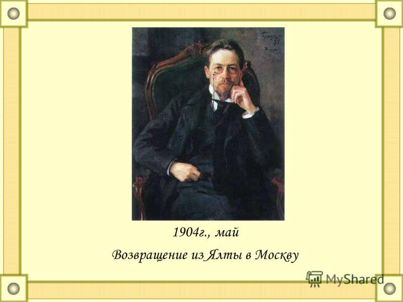 1904г., май Возвращение из Ялты в Москву