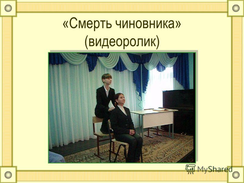 «Смерть чиновника» (видеоролик)