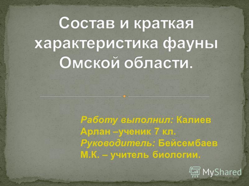 Работу выполнил: Калиев Арлан –ученик 7 кл. Руководитель: Бейсембаев М.К. – учитель биологии.