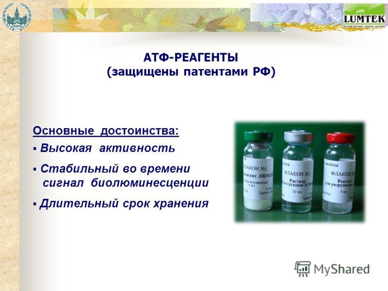 АТФ-РЕАГЕНТЫ (защищены патентами РФ) Основные достоинства: Высокая активность Стабильный во времени сигнал биолюминесценции Длительный срок хранения