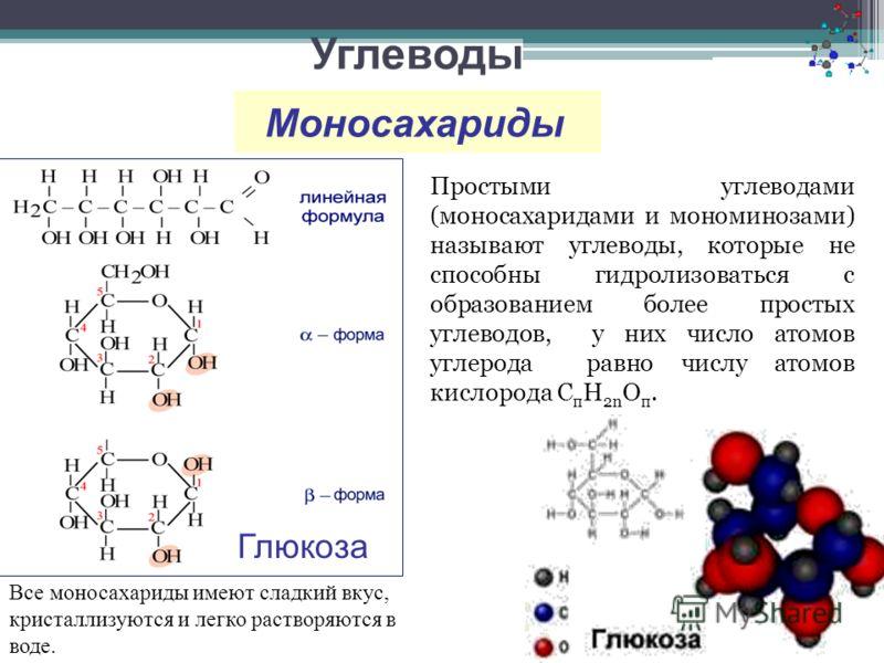 Глюкоза Моносахариды Простыми углеводами (моносахаридами и мономинозами) называют углеводы, которые не способны гидролизоваться с образованием более простых углеводов, у них число атомов углерода равно числу атомов кислорода С п Н 2n О п. Все моносах